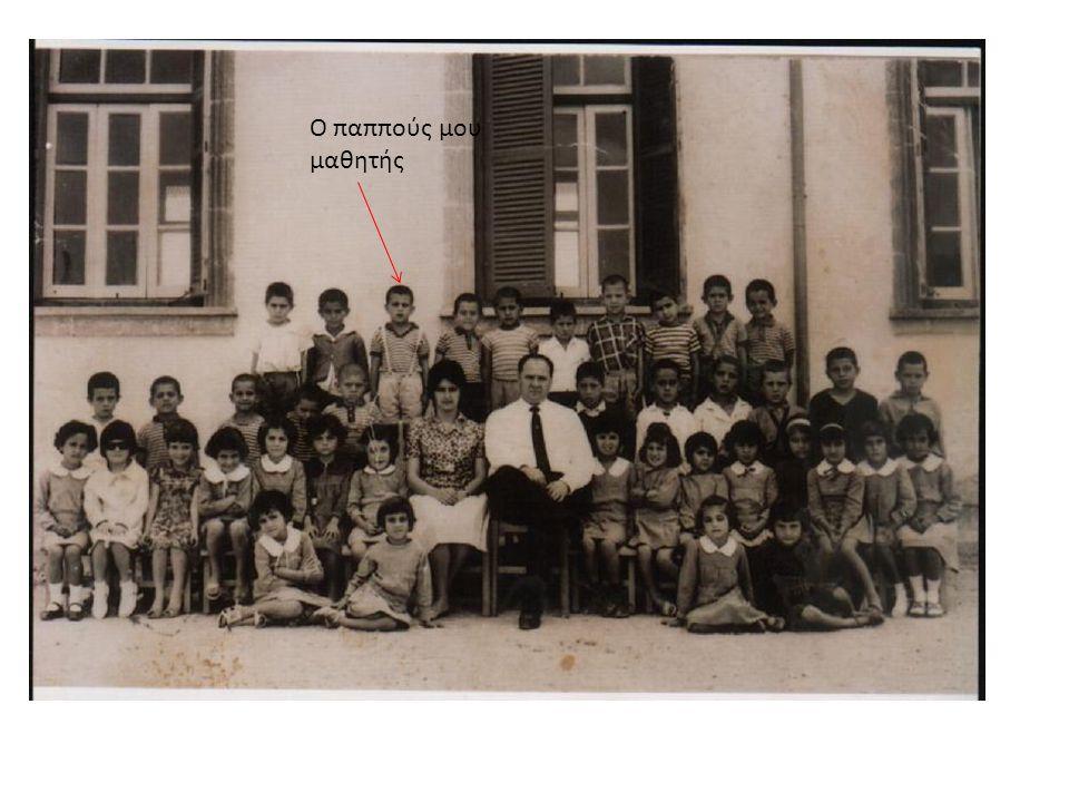 Ο παππούς μου μαθητής