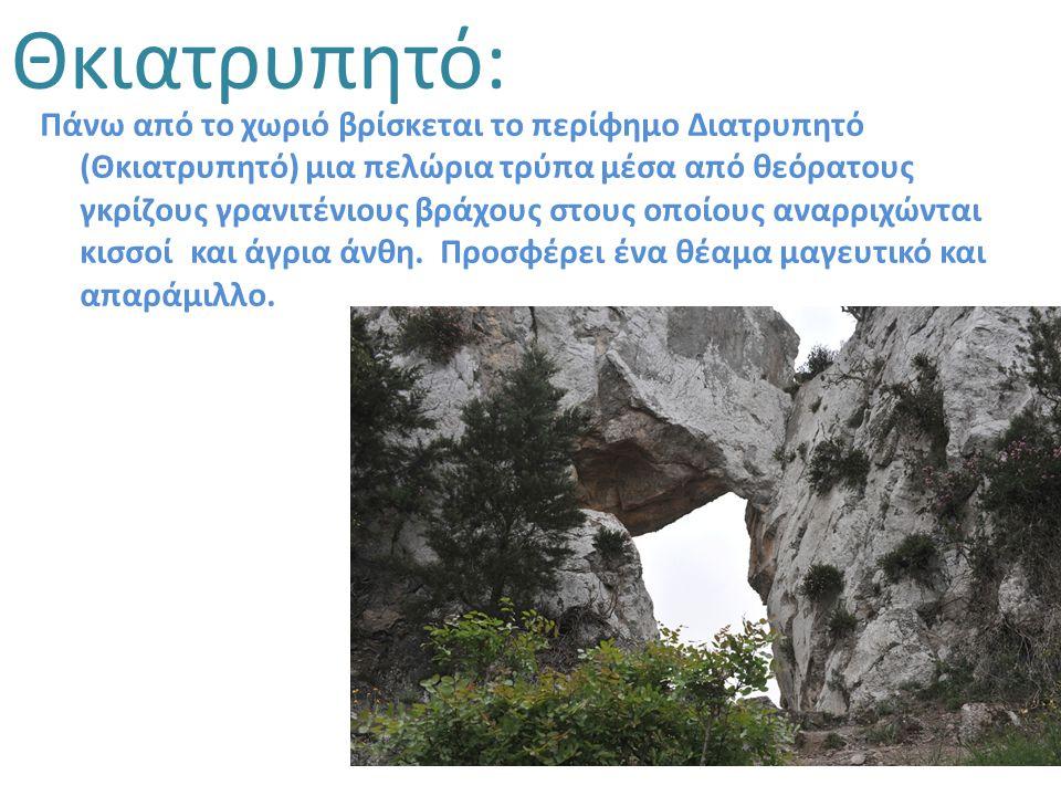 Θκιατρυπητό: Πάνω από το χωριό βρίσκεται το περίφημο Διατρυπητό (Θκιατρυπητό) μια πελώρια τρύπα μέσα από θεόρατους γκρίζους γρανιτένιους βράχους στους