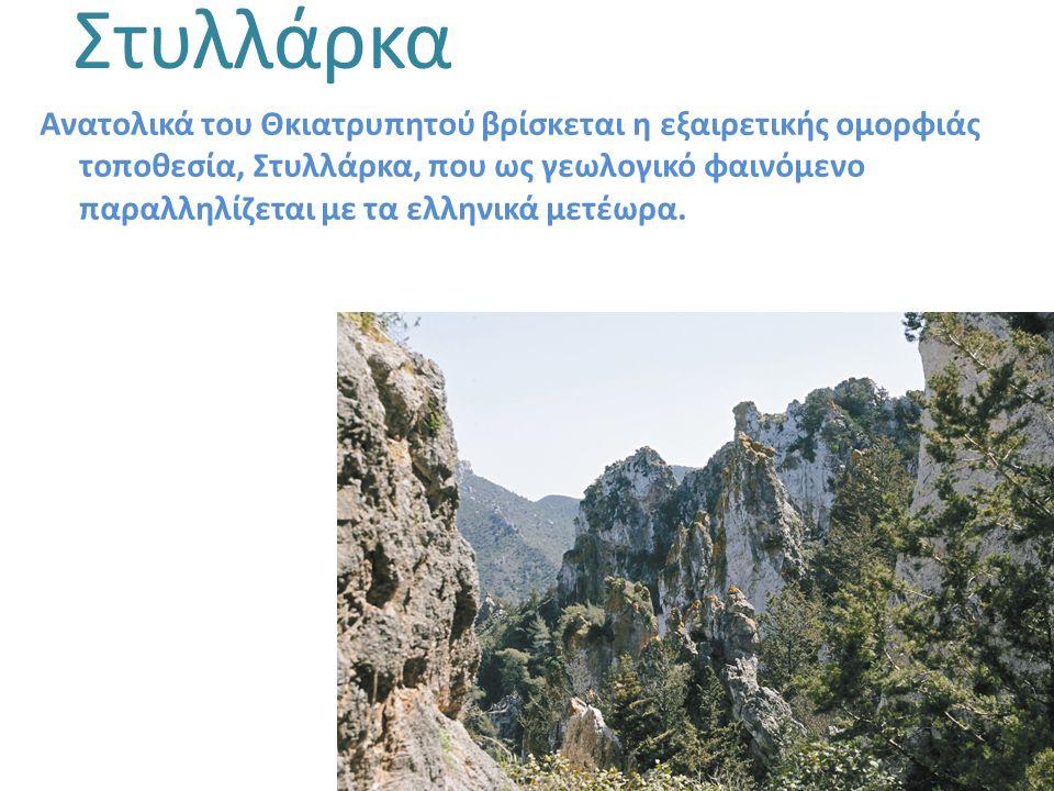 Στυλλάρκα Ανατολικά του Θκιατρυπητού βρίσκεται η εξαιρετικής ομορφιάς τοποθεσία, Στυλλάρκα, που ως γεωλογικό φαινόμενο παραλληλίζεται με τα ελληνικά μ
