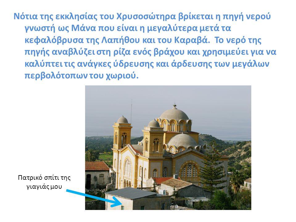 Νότια της εκκλησίας του Χρυσοσώτηρα βρίκεται η πηγή νερού γνωστή ως Μάνα που είναι η μεγαλύτερα μετά τα κεφαλόβρυσα της Λαπήθου και του Καραβά. Το νερ