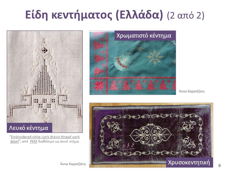 """Είδη κεντήματος (Ελλάδα) (2 από 2) Λευκό κέντημα """"Embroidered white work drawn thread work detail"""", από PKM διαθέσιμο ως κοινό κτήμαEmbroidered white"""