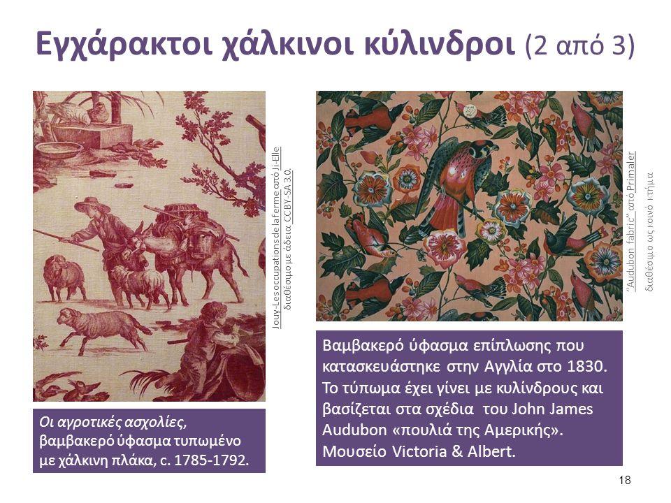 Εγχάρακτοι χάλκινοι κύλινδροι (2 από 3) Οι αγροτικές ασχολίες, βαμβακερό ύφασμα τυπωμένο με χάλκινη πλάκα, c. 1785-1792. Jouy-Les occupations de la fe