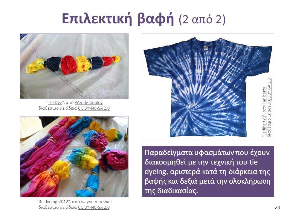 Επιλεκτική βαφή (2 από 2) Παραδείγματα υφασμάτων που έχουν διακοσμηθεί με την τεχνική του tie dyeing, αριστερά κατά τη διάρκεια της βαφής και δεξιά με