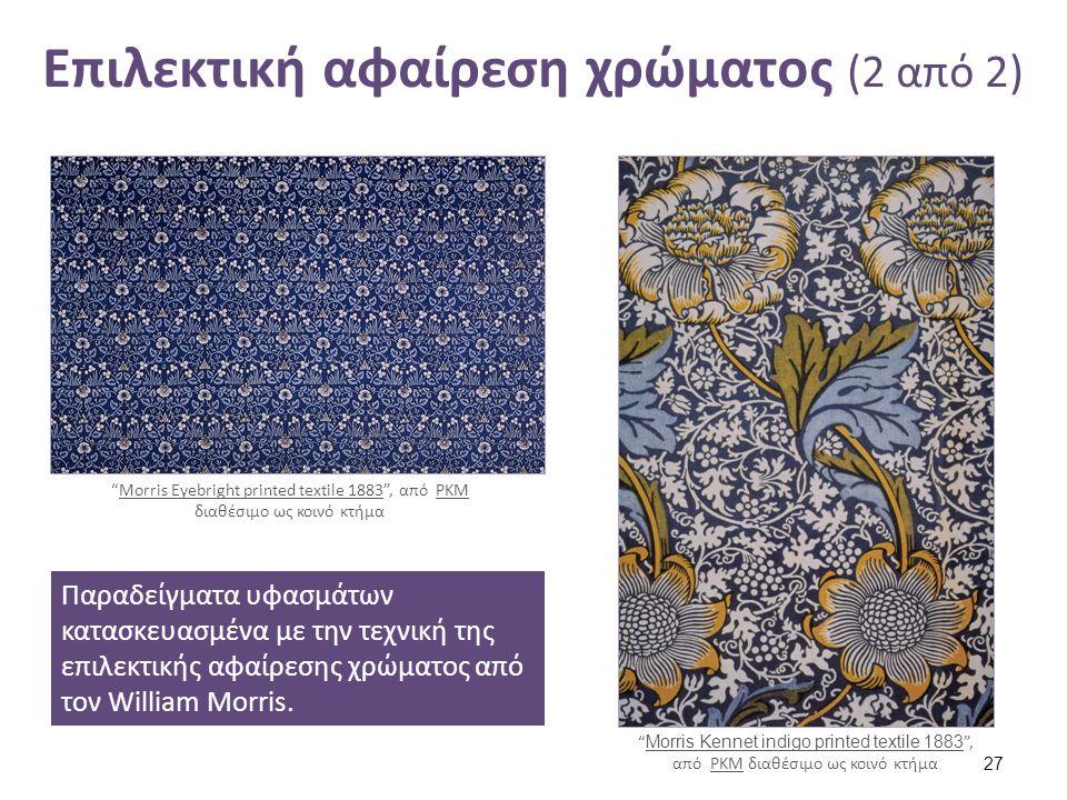 Επιλεκτική αφαίρεση χρώματος (2 από 2) Παραδείγματα υφασμάτων κατασκευασμένα με την τεχνική της επιλεκτικής αφαίρεσης χρώματος από τον William Morris.