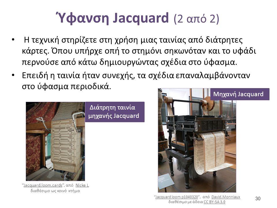 Ύφανση Jacquard (2 από 2) Η τεχνική στηρίζετε στη χρήση μιας ταινίας από διάτρητες κάρτες. Όπου υπήρχε οπή το στημόνι σηκωνόταν και το υφάδι περνούσε