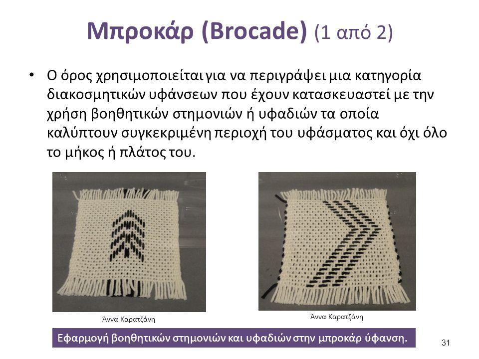 Μπροκάρ (Brocade) (1 από 2) Ο όρος χρησιμοποιείται για να περιγράψει μια κατηγορία διακοσμητικών υφάνσεων που έχουν κατασκευαστεί με την χρήση βοηθητι