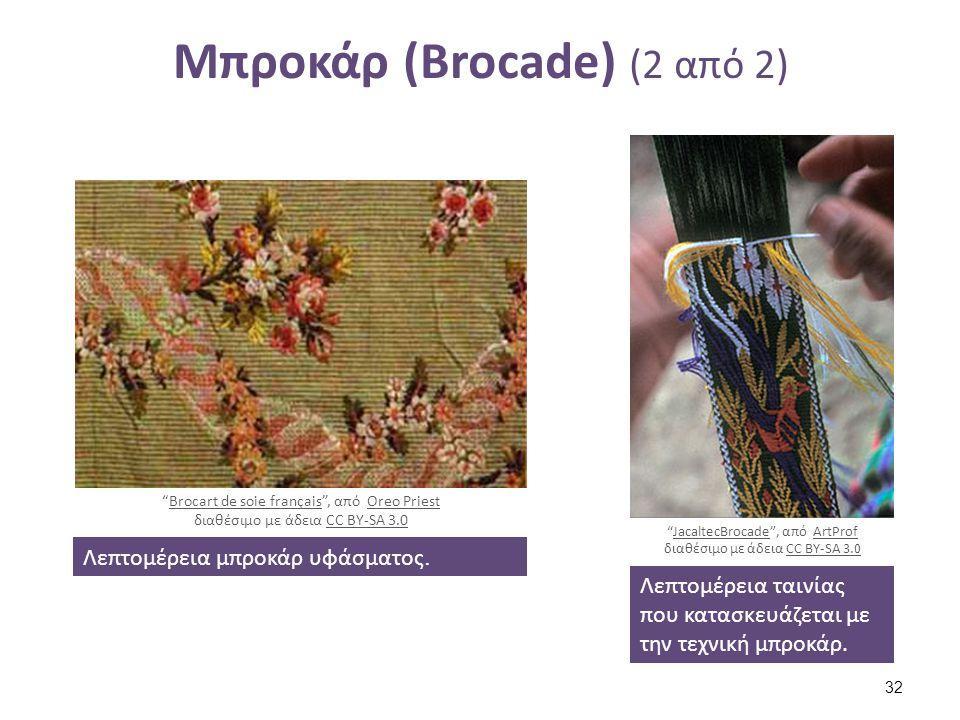 """Μπροκάρ (Brocade) (2 από 2) Λεπτομέρεια μπροκάρ υφάσματος. """"Brocart de soie français"""", από Oreo Priest διαθέσιμο με άδεια CC BY-SA 3.0Brocart de soie"""