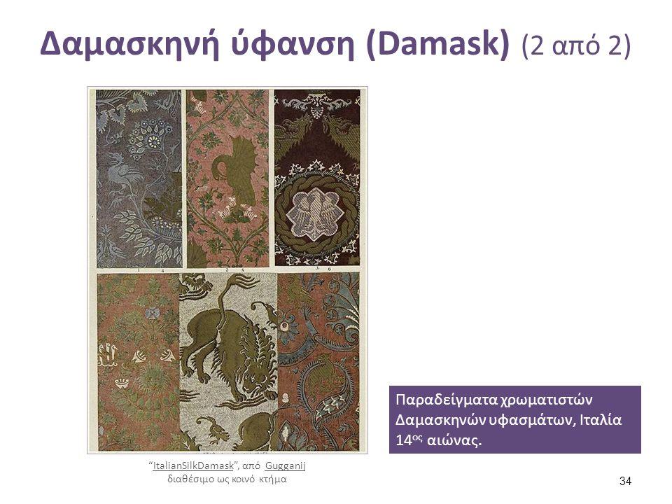 """Δαμασκηνή ύφανση (Damask) (2 από 2) Παραδείγματα χρωματιστών Δαμασκηνών υφασμάτων, Ιταλία 14 ος αιώνας. """"ItalianSilkDamask"""", από Gugganij διαθέσιμο ως"""