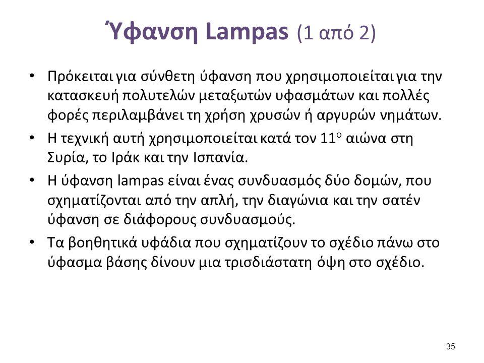 Ύφανση Lampas (1 από 2) Πρόκειται για σύνθετη ύφανση που χρησιμοποιείται για την κατασκευή πολυτελών μεταξωτών υφασμάτων και πολλές φορές περιλαμβάνει