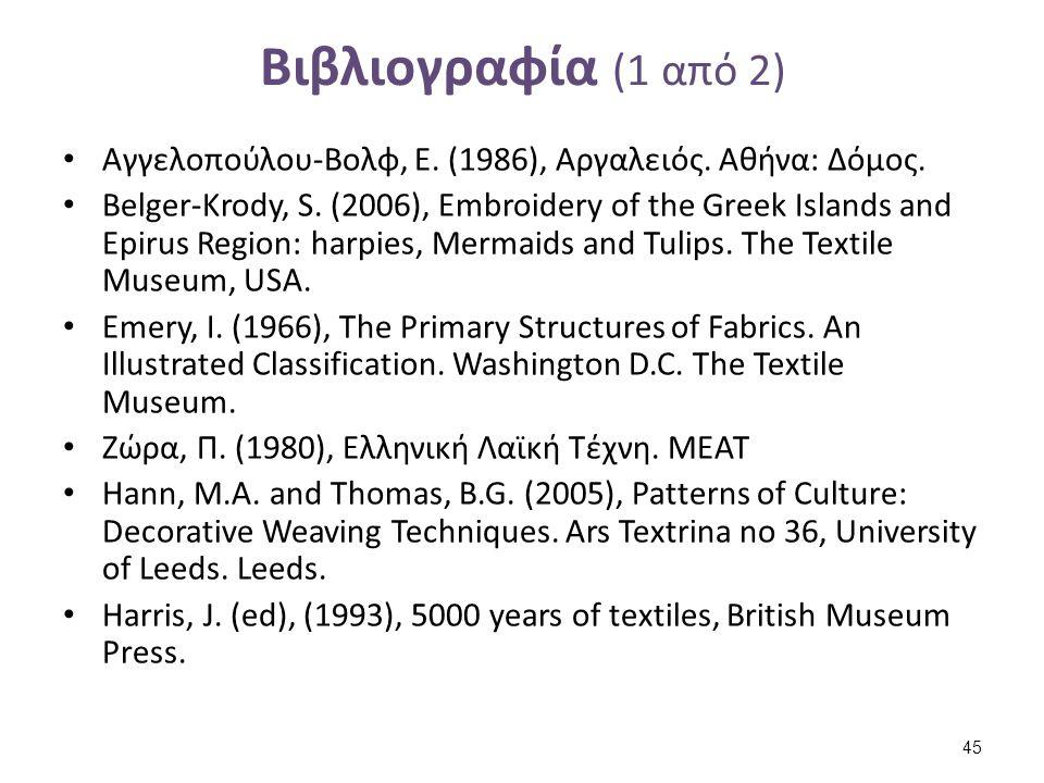 Βιβλιογραφία (1 από 2) Αγγελοπούλου-Βολφ, E. (1986), Αργαλειός. Αθήνα: Δόμος. Belger-Krody, S. (2006), Embroidery of the Greek Islands and Epirus Regi