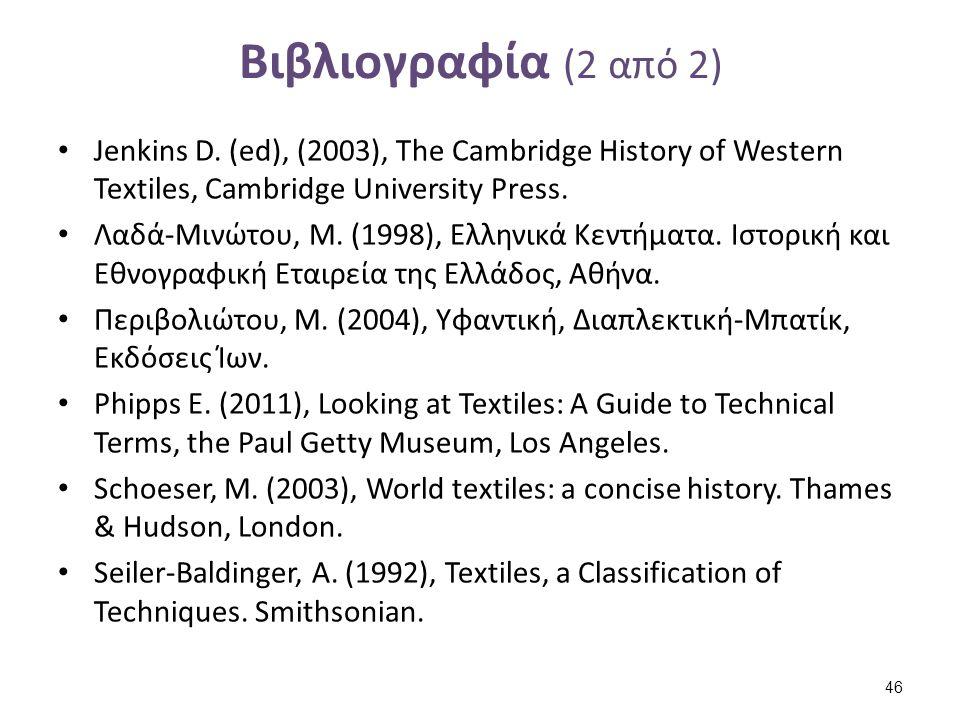 Βιβλιογραφία (2 από 2) Jenkins D. (ed), (2003), The Cambridge History of Western Textiles, Cambridge University Press. Λαδά-Μινώτου, Μ. (1998), Ελληνι