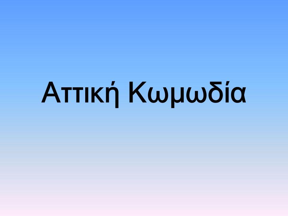 Έργα του Αριστοφάνη: Με θέμα την ειρήνη: Αχαρνής (425), Ιππής (424), Ειρήνη (421), Λυ σιστράτη (411).