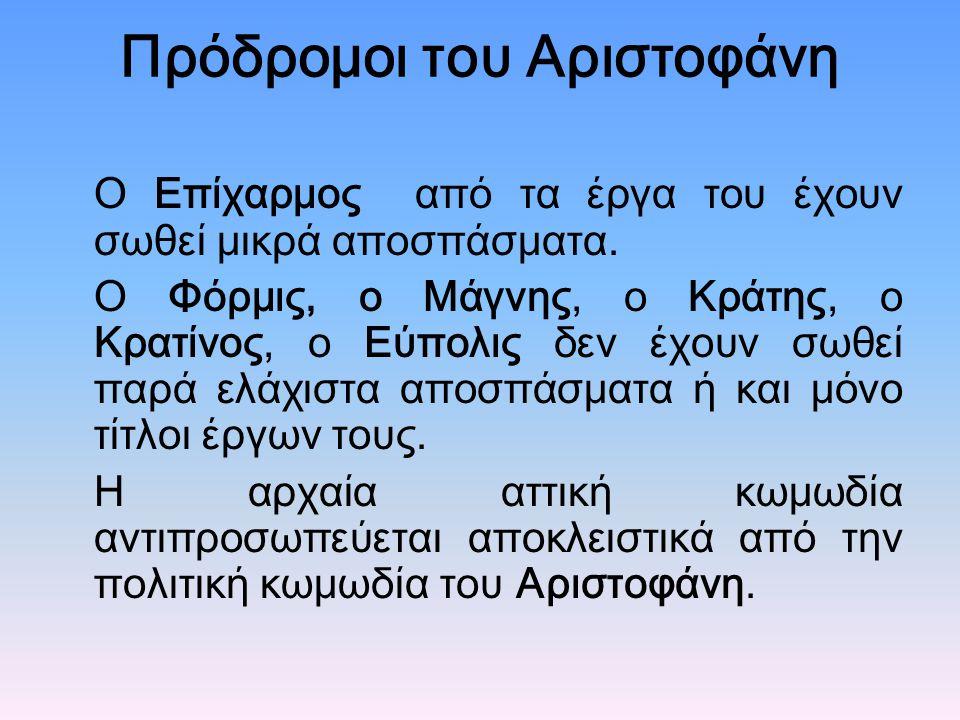 Ο Αριστοφάνης Καταγόταν από το δήμο Kυδαθηναίων.Γεννήθηκε γύρω στο 445 π.Χ.