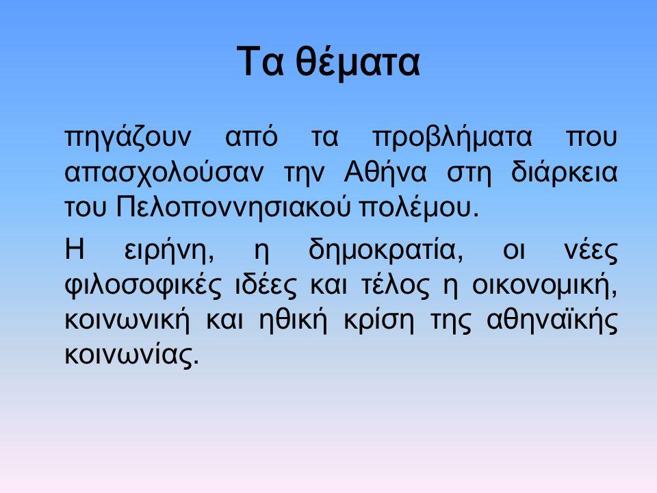 Τα θέματα πηγάζουν από τα προβλήματα που απασχολούσαν την Αθήνα στη διάρκεια του Πελοποννησιακού πολέμου.