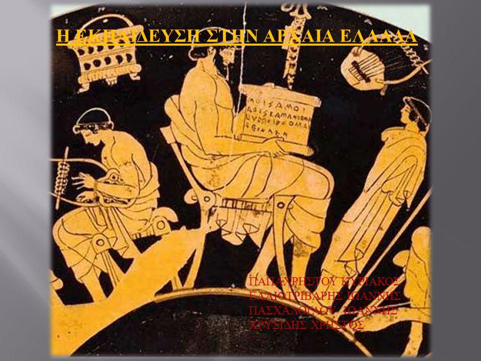 Η εκπαίδευση στην αρχαία Ελλάδα, η οποία συνδέεται άρρηκτα με κάθε είδους πολιτιστική ανάπτυξη που έλαβε χώρα κατά την ελληνική αρχαιότητα, επηρέασε σε μεγάλο βαθμό την ανάπτυξη ενός δυναμικού πολιτιστικού συνεχούς που συνδέει το παρελθόν με το μέλλον και επεκτάθηκε στην ευρωπαϊκή Ήπειρο και στις κτήσεις της : είναι γνωστό σήμερα με τον γενικό όρο δυτικός πολιτισμός με κύρια χαρακτηριστικά τη δημοκρατία και την καλλιέργεια των γραμμάτων και των τεχνών.