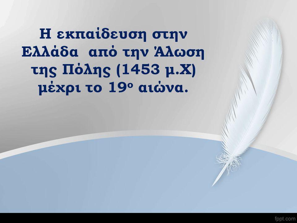 Η εκπαίδευση στην Ελλάδα από την Άλωση της Πόλης (1453 μ.Χ) μέχρι το 19 ο αιώνα.