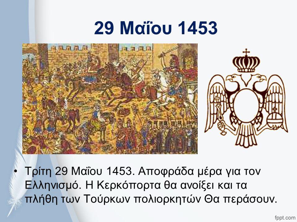 29 Μαΐου 1453 Τρίτη 29 Μαΐου 1453.Αποφράδα μέρα για τον Ελληνισμό.