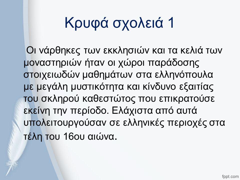 Κρυφά σχολειά 1 Οι νάρθηκες των εκκλησιών και τα κελιά των μοναστηριών ήταν οι χώροι παράδοσης στοιχειωδών μαθημάτων στα ελληνόπουλα με μεγάλη μυστικό