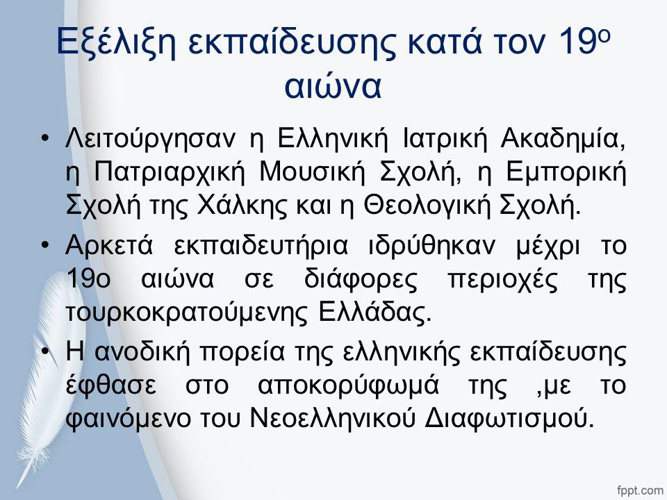Εξέλιξη εκπαίδευσης κατά τον 19 ο αιώνα Λειτούργησαν η Ελληνική Ιατρική Ακαδημία, η Πατριαρχική Μουσική Σχολή, η Εμπορική Σχολή της Χάλκης και η Θεολογική Σχολή.