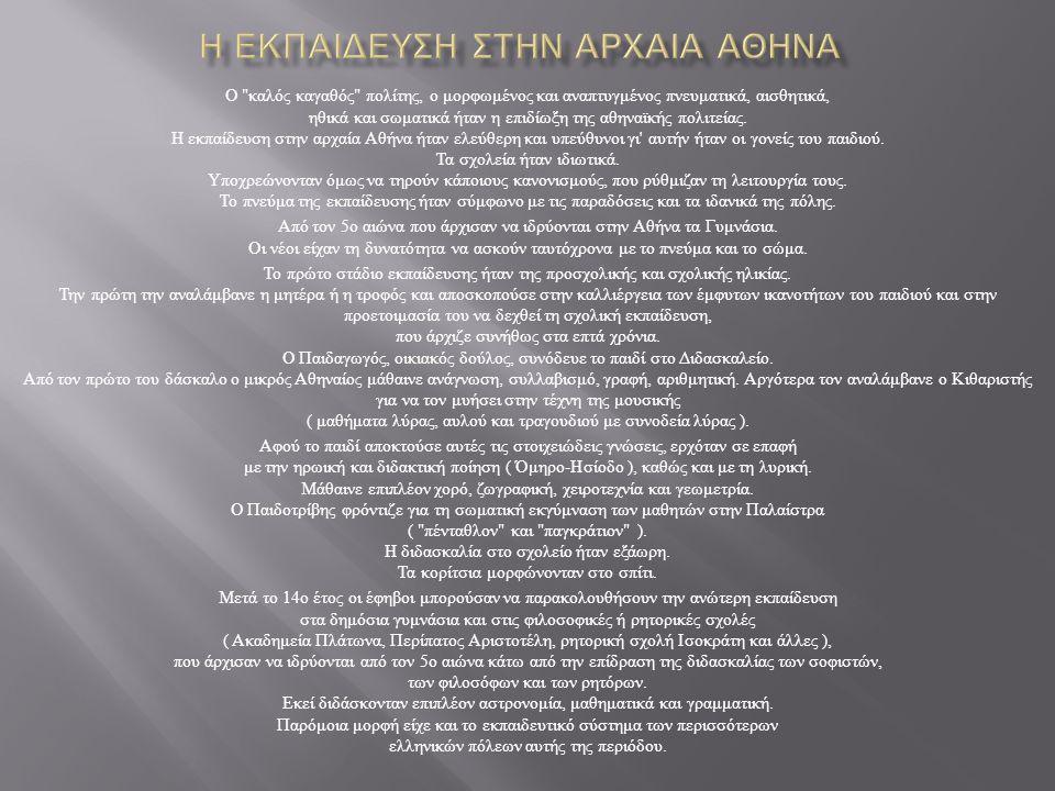 Ο καλός καγαθός πολίτης, ο μορφωμένος και αναπτυγμένος πνευματικά, αισθητικά, ηθικά και σωματικά ήταν η επιδίωξη της αθηναϊκής πολιτείας.