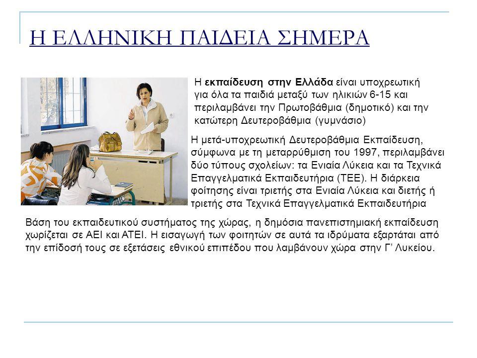 Η ΕΛΛΗΝΙΚΗ ΠΑΙΔΕΙΑ ΣΗΜΕΡΑ Η εκπαίδευση στην Ελλάδα είναι υποχρεωτική για όλα τα παιδιά μεταξύ των ηλικιών 6-15 και περιλαμβάνει την Πρωτοβάθμια (δημοτ