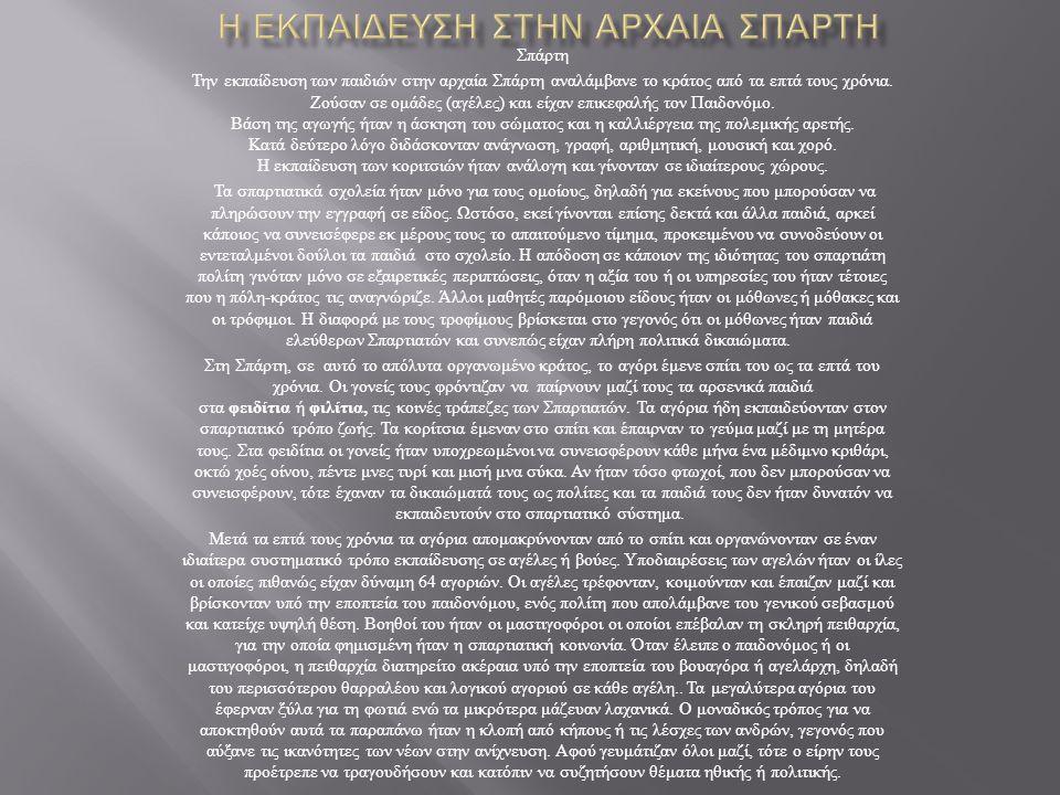 Σπάρτη Την εκπαίδευση των παιδιών στην αρχαία Σπάρτη αναλάμβανε το κράτος από τα επτά τους χρόνια.