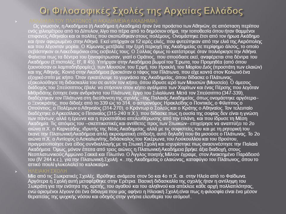  ΙΩΝΙΚΗ ΣΧΟΛΗ Φιλοσοφική τάση που αναπτύχθηκε στην αρχαία Ιωνία ανάμεσα στον έκτο και τέταρτο αιώνα π.