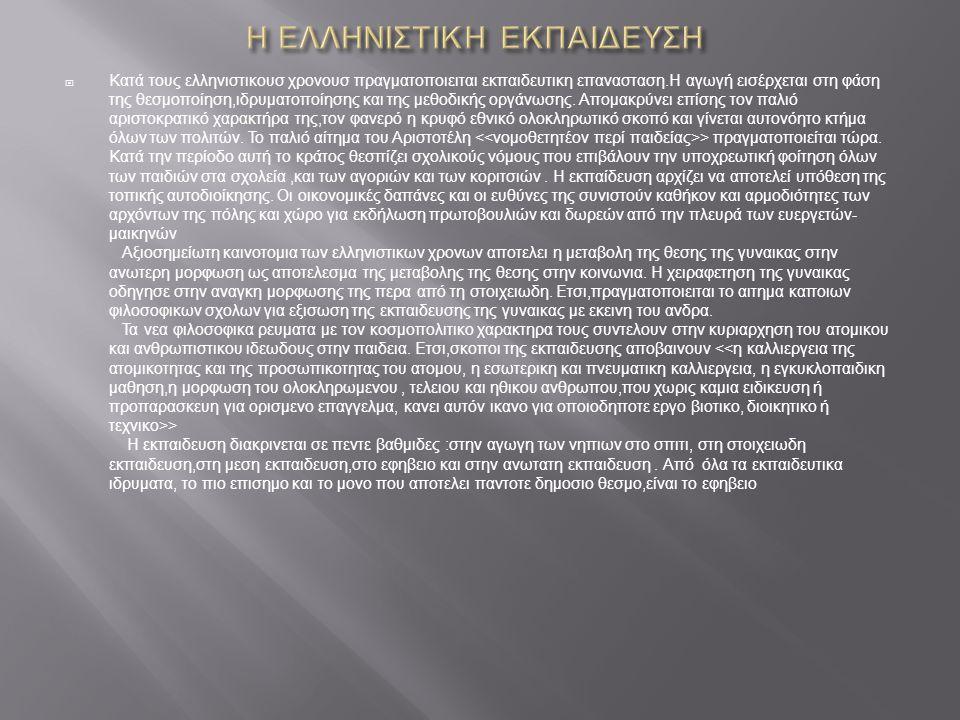 Κατά τους ελληνιστικουσ χρονουσ πραγματοποιειται εκπαιδευτικη επανασταση. Η αγωγή εισέρχεται στη φάση της θεσμοποίηση, ιδρυματοποίησης και της μεθοδ