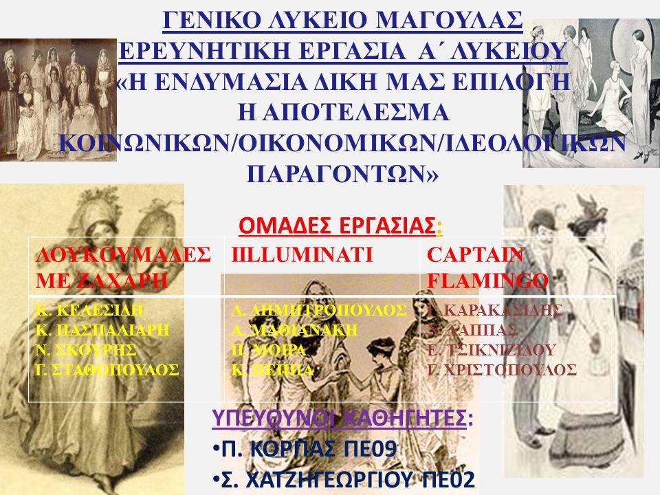 ΠΗΓΕΣ Η ιστορία της ελληνικής φορεσιάς: Ίδρυμα Μείζονος Ελληνισμού 1999 Ενδύματα στο χρόνο: Ίδρυμα Μείζονος Ελληνισμού 1999 Ενδύματα για δουλειά, διασκέδαση,μόδα Ζακλίν Μόρλευ.
