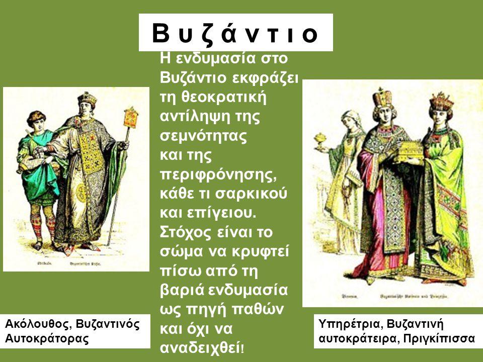 Β υ ζ ά ν τ ι ο Υπηρέτρια, Βυζαντινή αυτοκράτειρα, Πριγκίπισσα Ακόλουθος, Βυζαντινός Αυτοκράτορας Η ενδυμασία στο Βυζάντιο εκφράζει τη θεοκρατική αντί