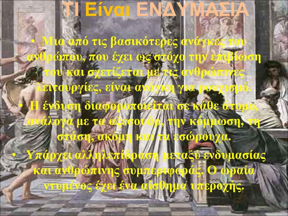 ΑΡΧΑΙΑ ΡΩΜΗ Οι Ρωμαίοι,μετά την κατάκτηση της Μ.Ελλάδας υιοθέτησαν τον ελληνικό χιτώνα.