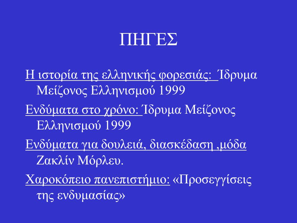 ΠΗΓΕΣ Η ιστορία της ελληνικής φορεσιάς: Ίδρυμα Μείζονος Ελληνισμού 1999 Ενδύματα στο χρόνο: Ίδρυμα Μείζονος Ελληνισμού 1999 Ενδύματα για δουλειά, διασ