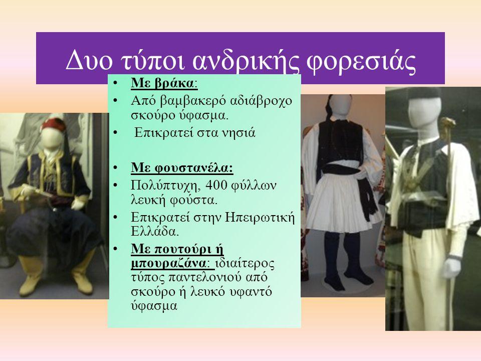 Δυο τύποι ανδρικής φορεσιάς Με βράκα: Από βαμβακερό αδιάβροχο σκούρο ύφασμα. Επικρατεί στα νησιά Με φουστανέλα: Πολύπτυχη, 400 φύλλων λευκή φούστα. Επ