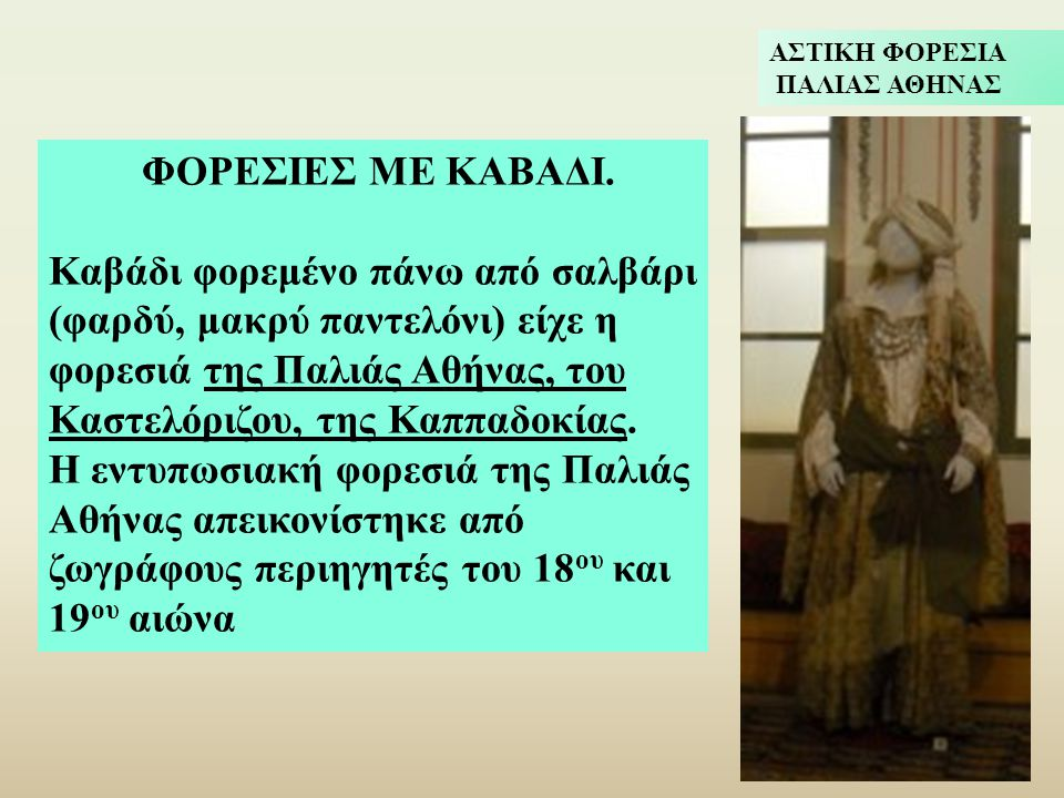 ΑΣΤΙΚΗ ΦΟΡΕΣΙΑ ΠΑΛΙΑΣ ΑΘΗΝΑΣ ΦΟΡΕΣΙΕΣ ΜΕ ΚΑΒΑΔΙ. Καβάδι φορεμένο πάνω από σαλβάρι (φαρδύ, μακρύ παντελόνι) είχε η φορεσιά της Παλιάς Αθήνας, του Καστε