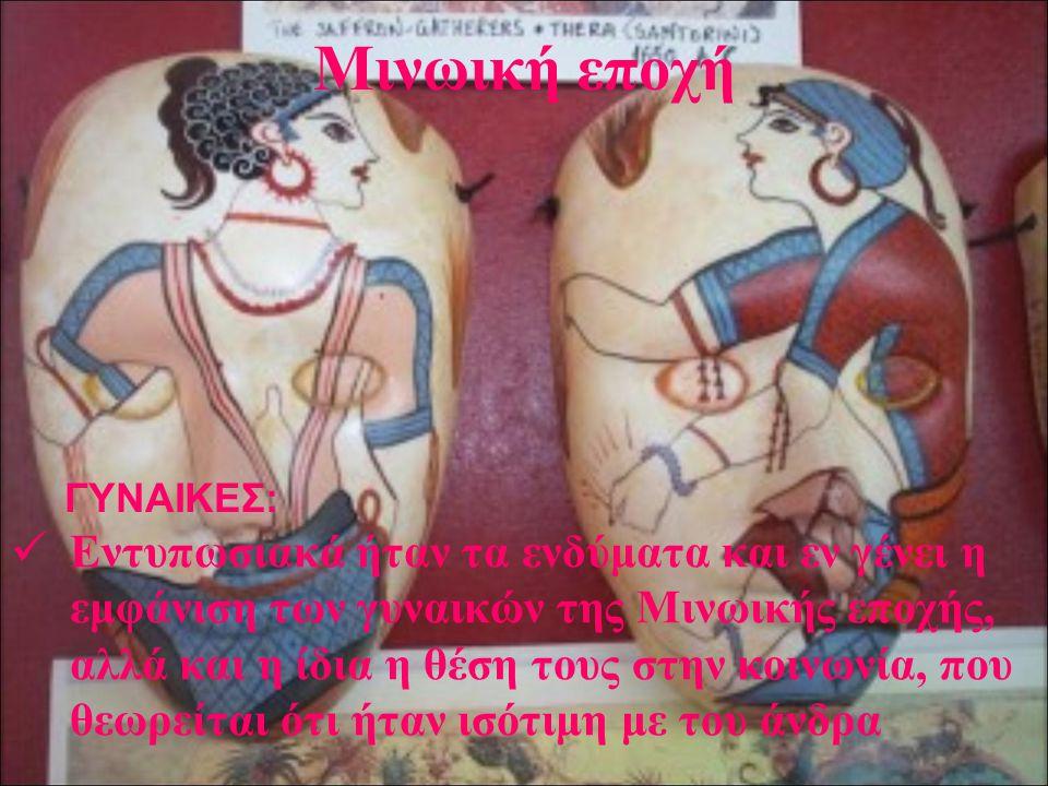 Μινωική εποχή Εντυπωσιακά ήταν τα ενδύματα και εν γένει η εμφάνιση των γυναικών της Μινωικής εποχής, αλλά και η ίδια η θέση τους στην κοινωνία, που θε