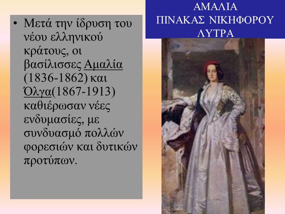 ΑΜΑΛΙΑ ΠΙΝΑΚΑΣ ΝΙΚΗΦΟΡΟΥ ΛΥΤΡΑ Μετά την ίδρυση του νέου ελληνικού κράτους, οι βασίλισσες Αμαλία (1836-1862) και Όλγα(1867-1913) καθιέρωσαν νέες ενδυμα