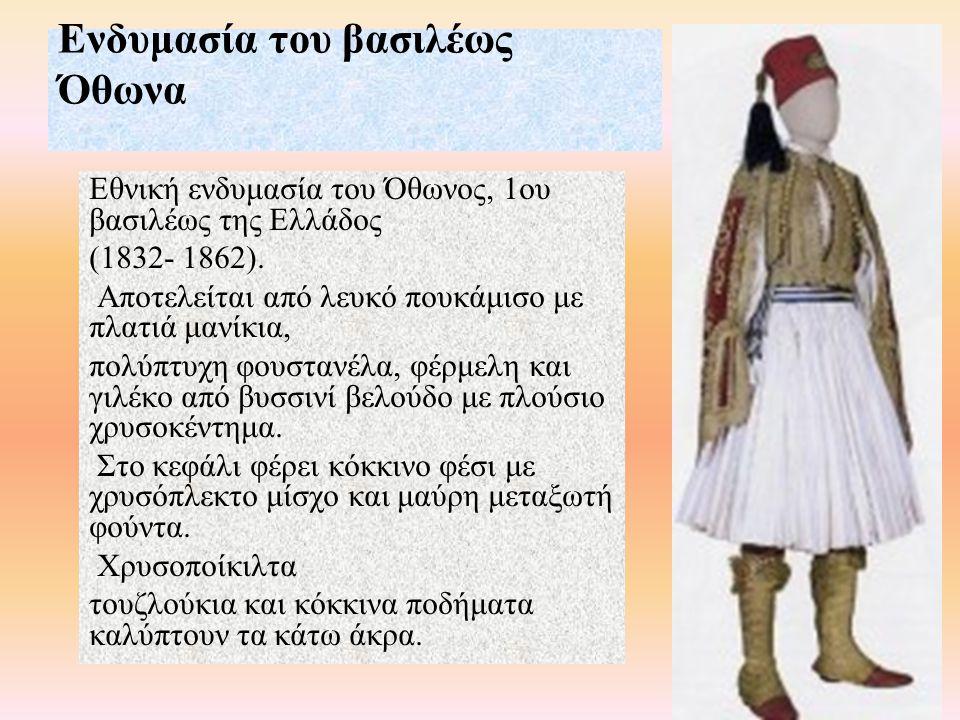Ενδυμασία του βασιλέως Όθωνα Εθνική ενδυμασία του Όθωνος, 1ου βασιλέως της Ελλάδος (1832- 1862). Αποτελείται από λευκό πουκάμισο με πλατιά μανίκια, πο