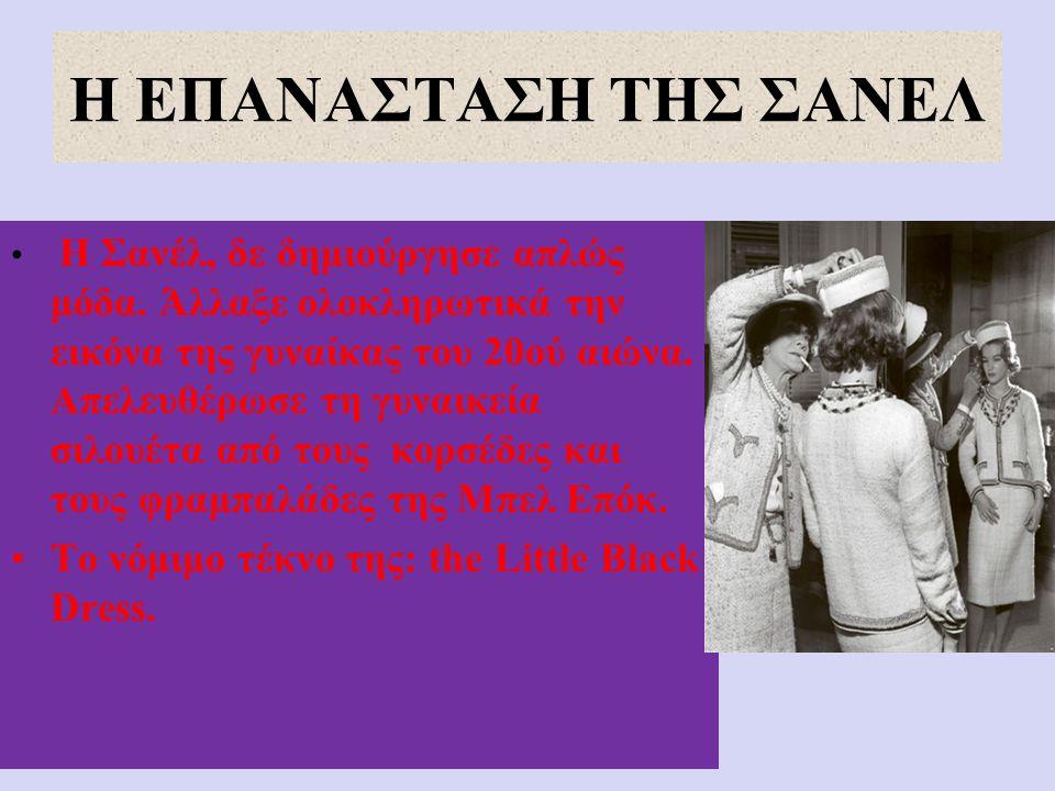 Η ΕΠΑΝΑΣΤΑΣΗ ΤΗΣ ΣΑΝΕΛ H Σανέλ, δε δημιούργησε απλώς μόδα. Άλλαξε ολοκληρωτικά την εικόνα της γυναίκας του 20ού αιώνα. Απελευθέρωσε τη γυναικεία σιλου