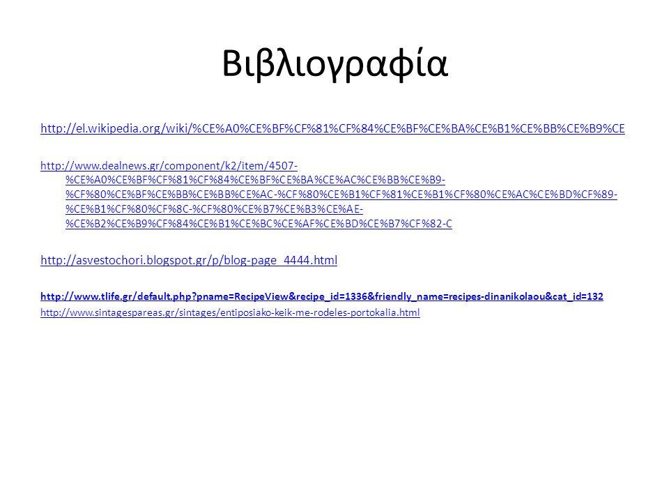 Βιβλιογραφία http://el.wikipedia.org/wiki/%CE%A0%CE%BF%CF%81%CF%84%CE%BF%CE%BA%CE%B1%CE%BB%CE%B9%CΕ http://www.dealnews.gr/component/k2/item/4507- %CE%A0%CE%BF%CF%81%CF%84%CE%BF%CE%BA%CE%AC%CE%BB%CE%B9- %CF%80%CE%BF%CE%BB%CE%BB%CE%AC-%CF%80%CE%B1%CF%81%CE%B1%CF%80%CE%AC%CE%BD%CF%89- %CE%B1%CF%80%CF%8C-%CF%80%CE%B7%CE%B3%CE%AE- %CE%B2%CE%B9%CF%84%CE%B1%CE%BC%CE%AF%CE%BD%CE%B7%CF%82-C http://asvestochori.blogspot.gr/p/blog-page_4444.html http://www.tlife.gr/default.php?pname=RecipeView&recipe_id=1336&friendly_name=recipes-dinanikolaou&cat_id=132 http://www.sintagespareas.gr/sintages/entiposiako-keik-me-rodeles-portokalia.html
