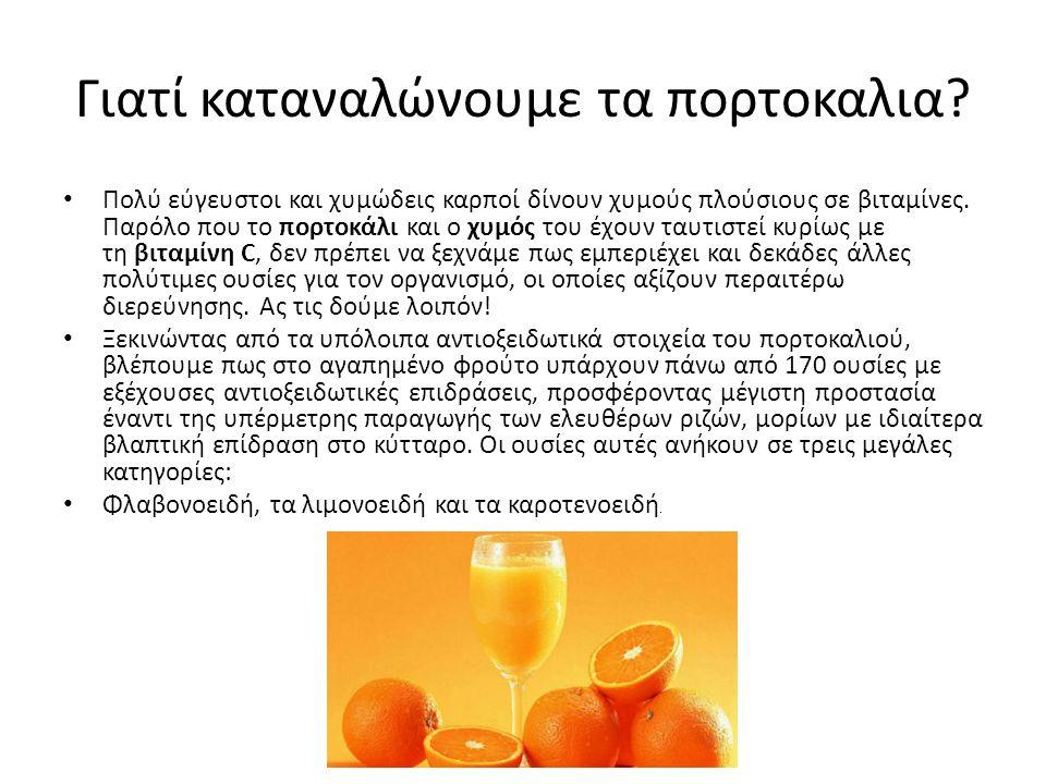 Γιατί καταναλώνουμε τα πορτοκαλια.