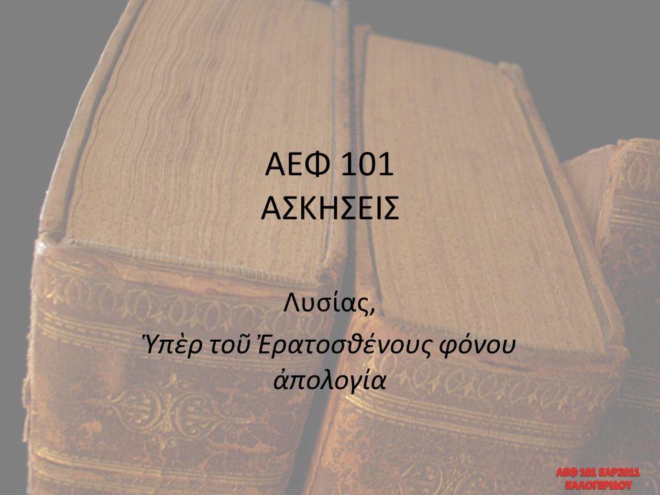 ΑΕΦ 101 ΑΣΚΗΣΕΙΣ Λυσίας, Ὑπὲρ τοῦ Ἐρατοσθένους φόνου ἀπολογία