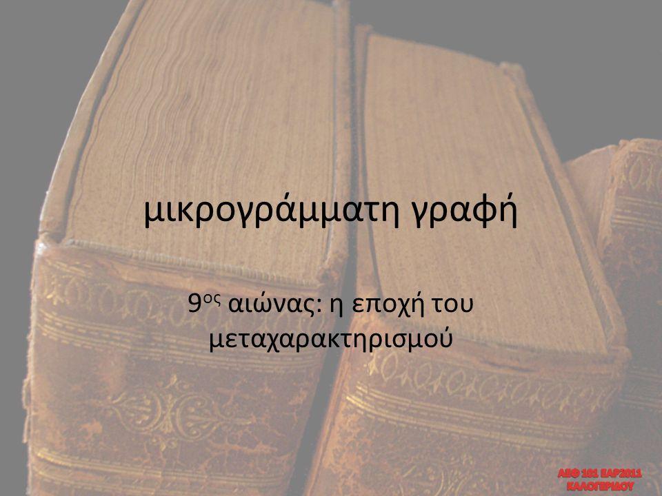 μικρογράμματη γραφή 9 ος αιώνας: η εποχή του μεταχαρακτηρισμού