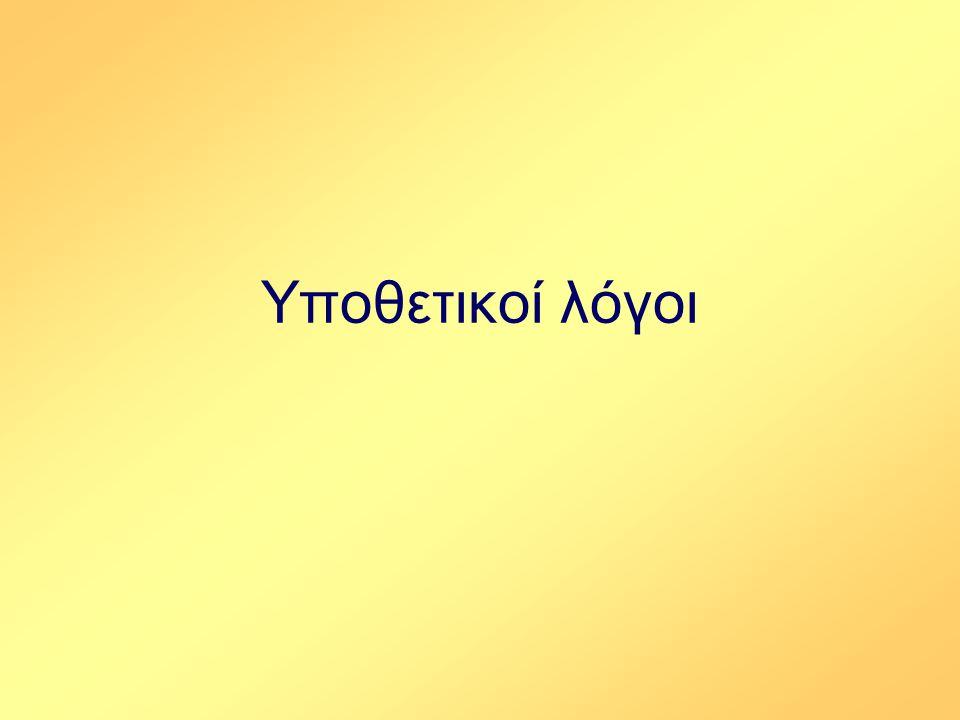 5.ΑΠΛΗ ΣΚΕΨΗ ΤΟΥ ΛΕΓΟΝΤΟΣ Παραδείγματα 1.Ε ἴ τις σοι διδάξειεν, … βελτίων ἄ ν γένοιο.