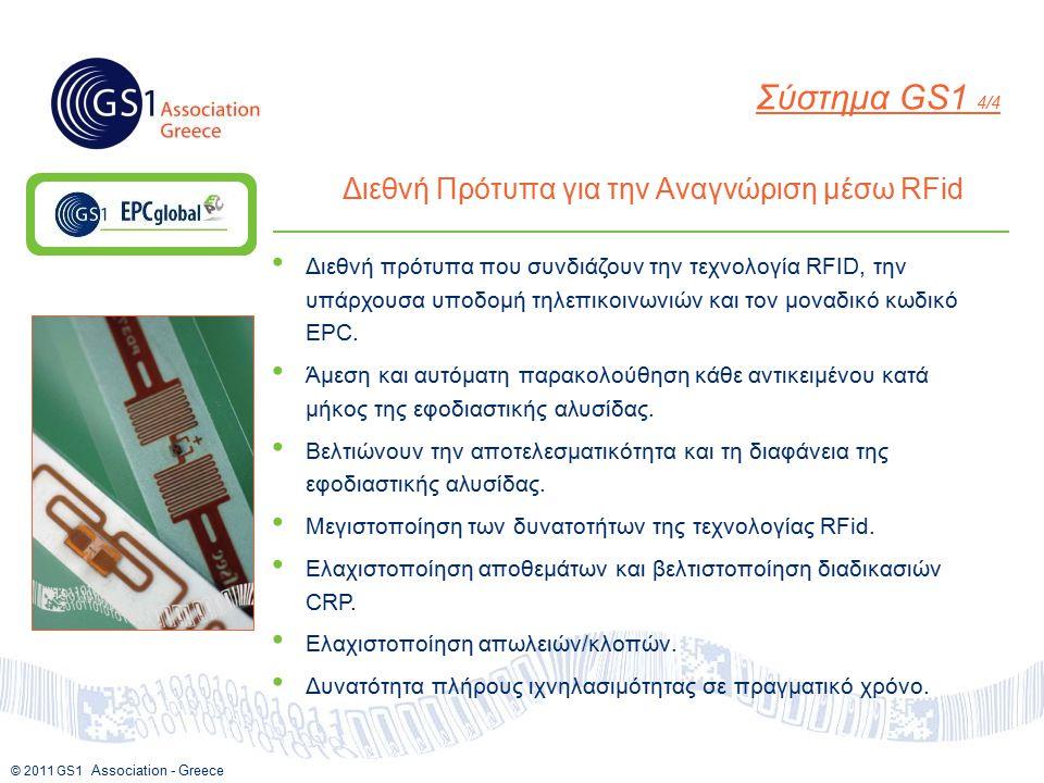 © 2011 GS1 Association - Greece Διεθνή Πρότυπα για την Αναγνώριση μέσω RFid Διεθνή πρότυπα που συνδιάζουν την τεχνολογία RFID, την υπάρχουσα υποδομή τηλεπικοινωνιών και τον μοναδικό κωδικό EPC.