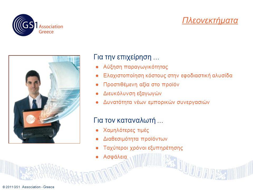 © 2011 GS1 Association - Greece Για την επιχείρηση...