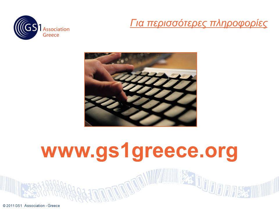 © 2011 GS1 Association - Greece www.gs1greece.org Για περισσότερες πληροφορίες