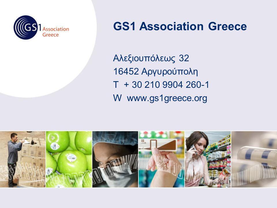 Αλεξιουπόλεως 32 16452 Αργυρούπολη T + 30 210 9904 260-1 W www.gs1greece.org GS1 Association Greece