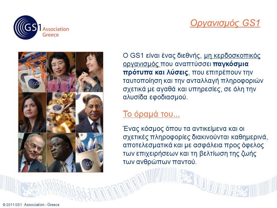 © 2011 GS1 Association - Greece Ο GS1 είναι ένας διεθνής, μη κερδοσκοπικός οργανισμός που αναπτύσσει παγκόσμια πρότυπα και λύσεις, που επιτρέπουν την ταυτοποίηση και την ανταλλαγή πληροφοριών σχετικά με αγαθά και υπηρεσίες, σε όλη την αλυσίδα εφοδιασμού.