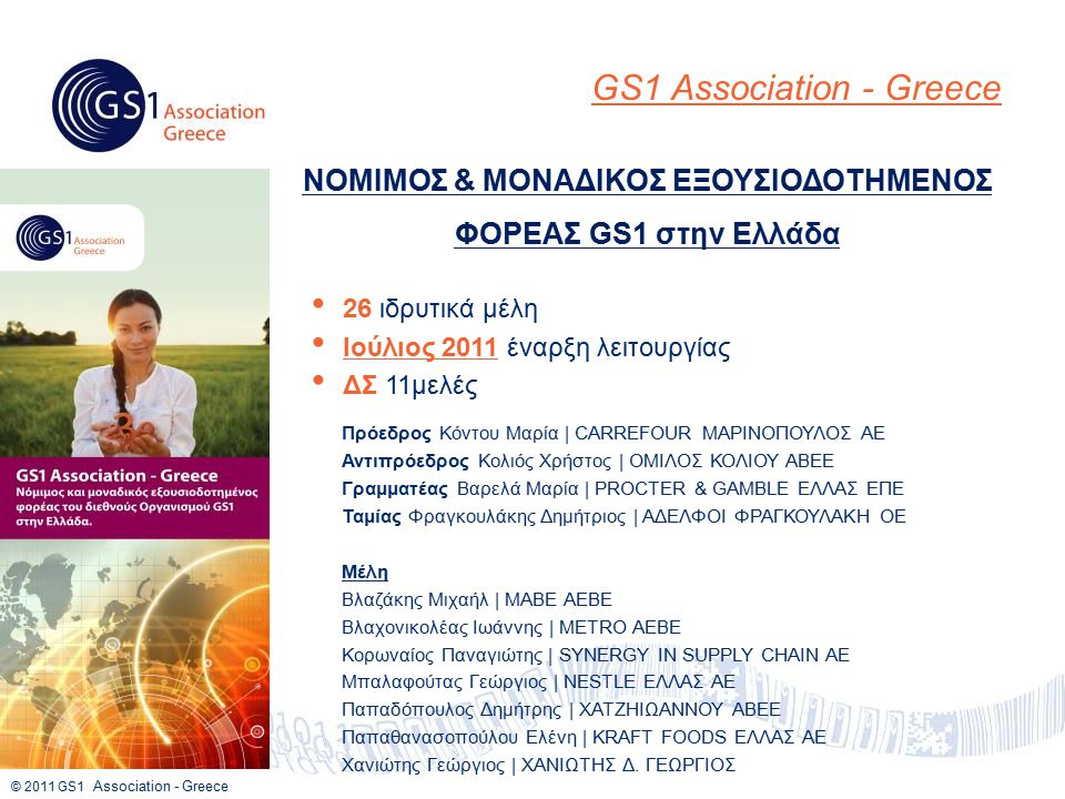 © 2011 GS1 Association - Greece