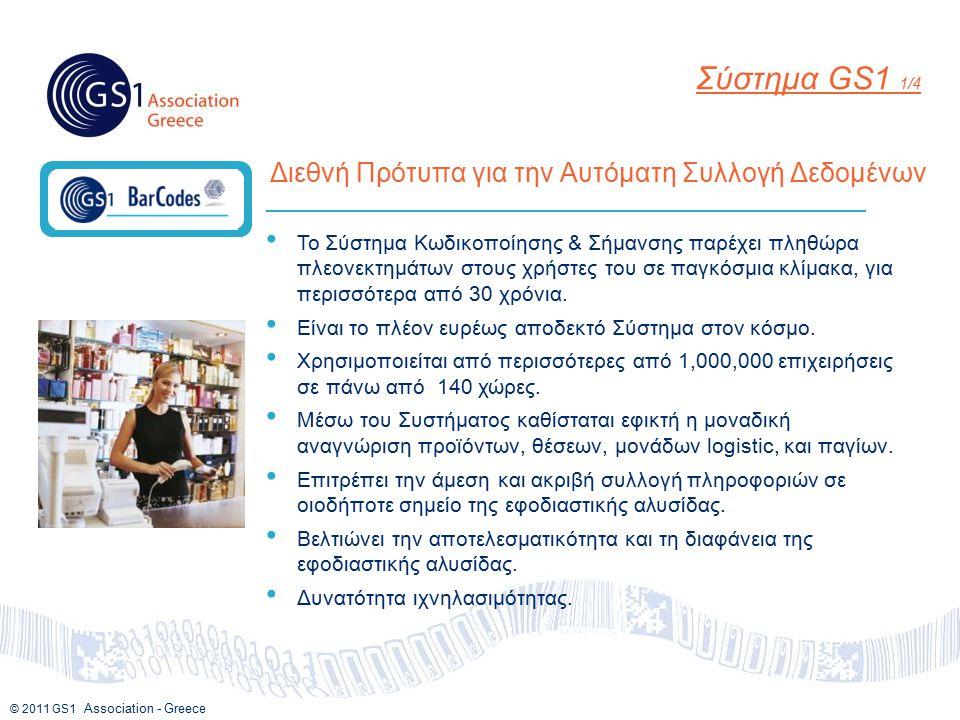 © 2011 GS1 Association - Greece Διεθνή Πρότυπα για την Αυτόματη Συλλογή Δεδομένων Σύστημα GS1 1/4 Το Σύστημα Κωδικοποίησης & Σήμανσης παρέχει πληθώρα πλεονεκτημάτων στους χρήστες του σε παγκόσμια κλίμακα, για περισσότερα από 30 χρόνια.